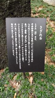 さざれ石-銘板.jpg