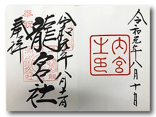 伊勢神宮ご朱印.jpg