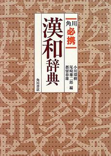漢和辞典.jpg